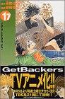 Get Backers奪還屋(17) (講談社コミックス)