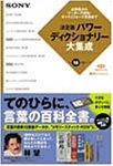 SONY BBEB-D009S 決定版パワーディクショナリー大集成