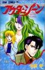 アウターゾーン 第6巻 (ジャンプコミックス)
