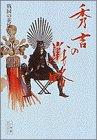 秀吉の戦略―戦国の英雄たち (小学館ライブラリー)