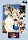劇場版うる星やつら 完結篇 ハイビジョン・ニューマスター [DVD]の画像