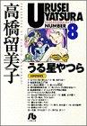 うる星やつら (8) (小学館文庫)