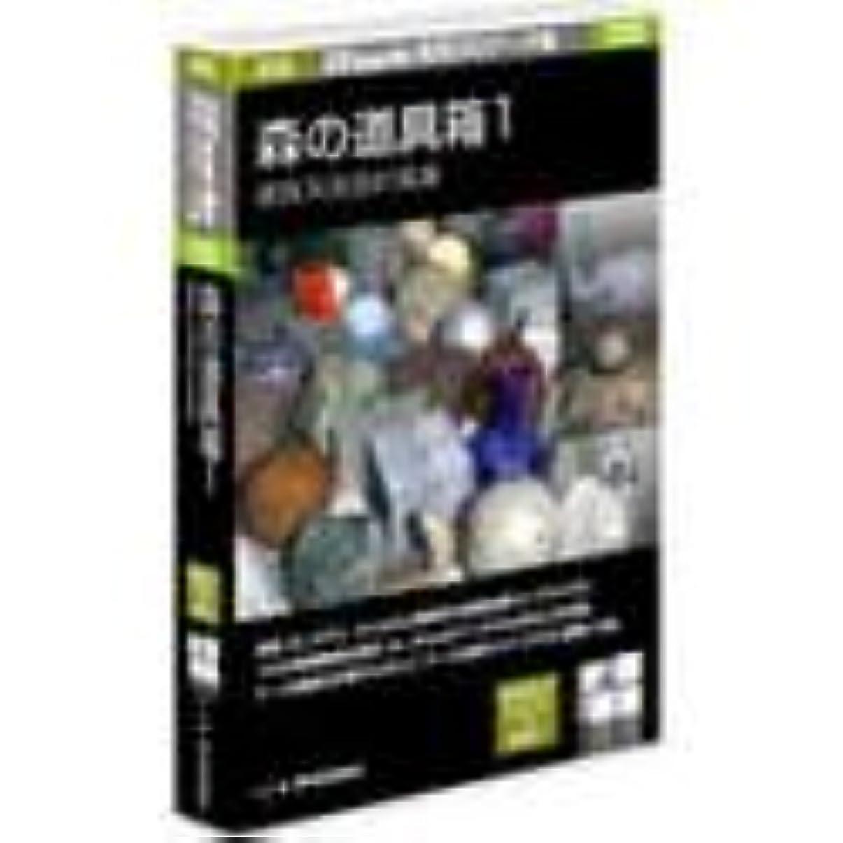 納屋韓国語味わう新版 Shade実用3Dデータ集 05 森の道具箱 1 硬質系表面材質集