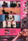 フランソワ・オゾン DVD-BOX image