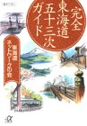 完全 東海道五十三次ガイド (講談社文庫)