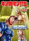 キン肉マンII世 Round.12[DSTD-06202][DVD]
