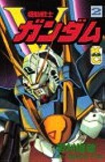 機動戦士Vガンダム 2 (コミックボンボン)