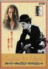 チャーリー・チャップリン 〜マイ・トリビュート[TDBT-0083][DVD]