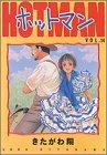 ホットマン (Vol.14) (ヤングジャンプ・コミックス)