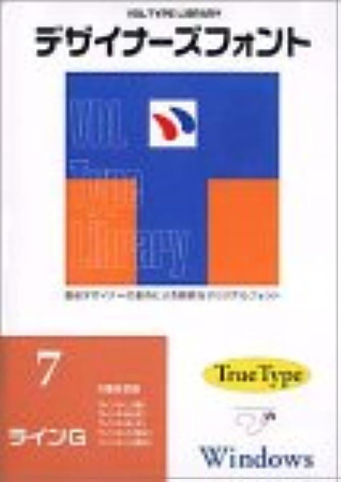 吸収剤定刻吸収VDL Type Library デザイナーズフォント TrueType Windows Vol.7 ラインG (5書体パック)
