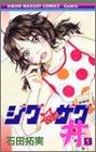 ジグ・ザグ丼 1 (りぼんマスコットコミックス クッキー)