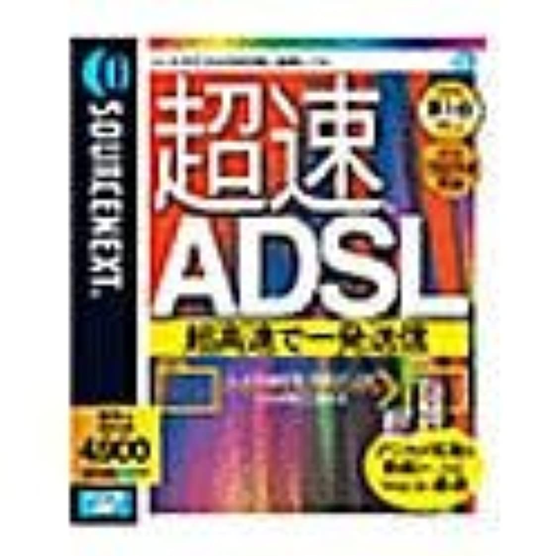 超速ADSL