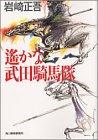 遥かな武田騎馬隊 (ハルキ文庫 い 5-1 時代小説文庫)