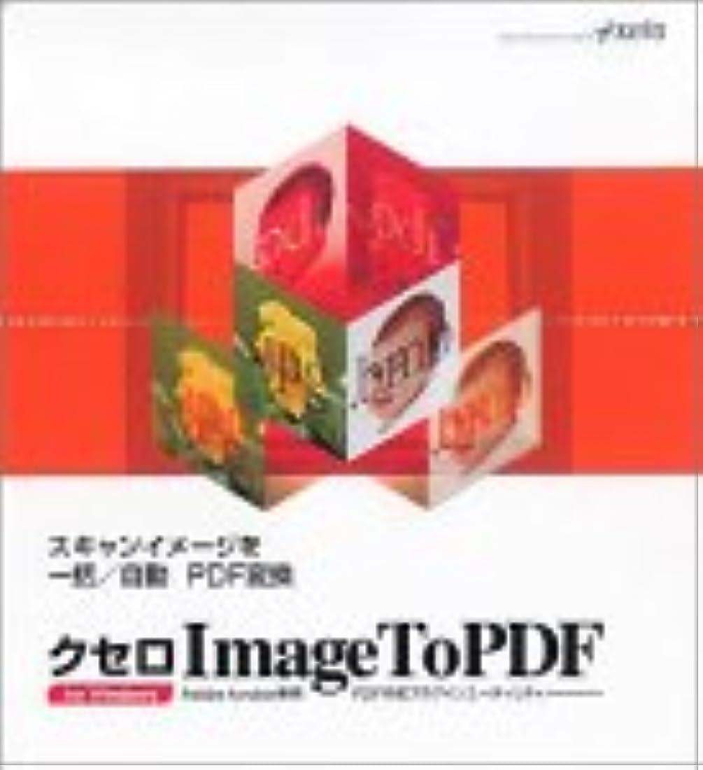 充実トイレ疑問を超えてクセロ Image To PDF