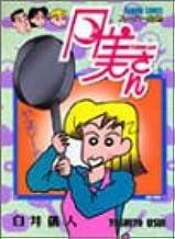 スーパー主婦月美さん 2 (バンブー・コミックス)