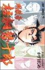 明稜帝梧桐勢十郎 8 (ジャンプコミックス)の詳細を見る