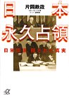 日本永久占領―日米関係、隠された真実 (講談社プラスアルファ文庫)の詳細を見る