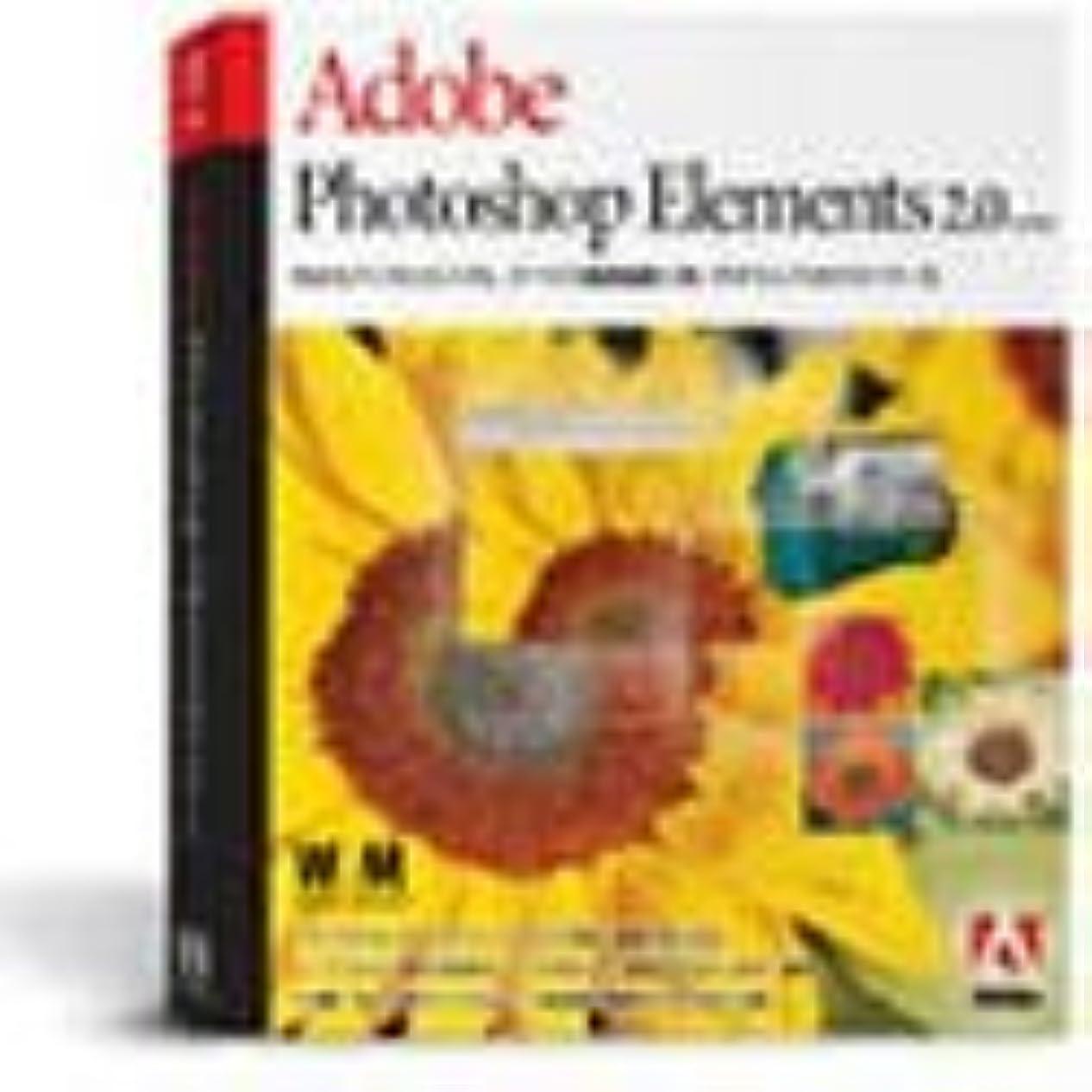 フォロー分離スカートAdobe Photoshop Elements 2.0 日本語版