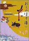 おくのほそ道(全) ビギナーズ・クラシックス 日本の古典 (角川ソフィア文庫―ビギナーズ・クラシックス)
