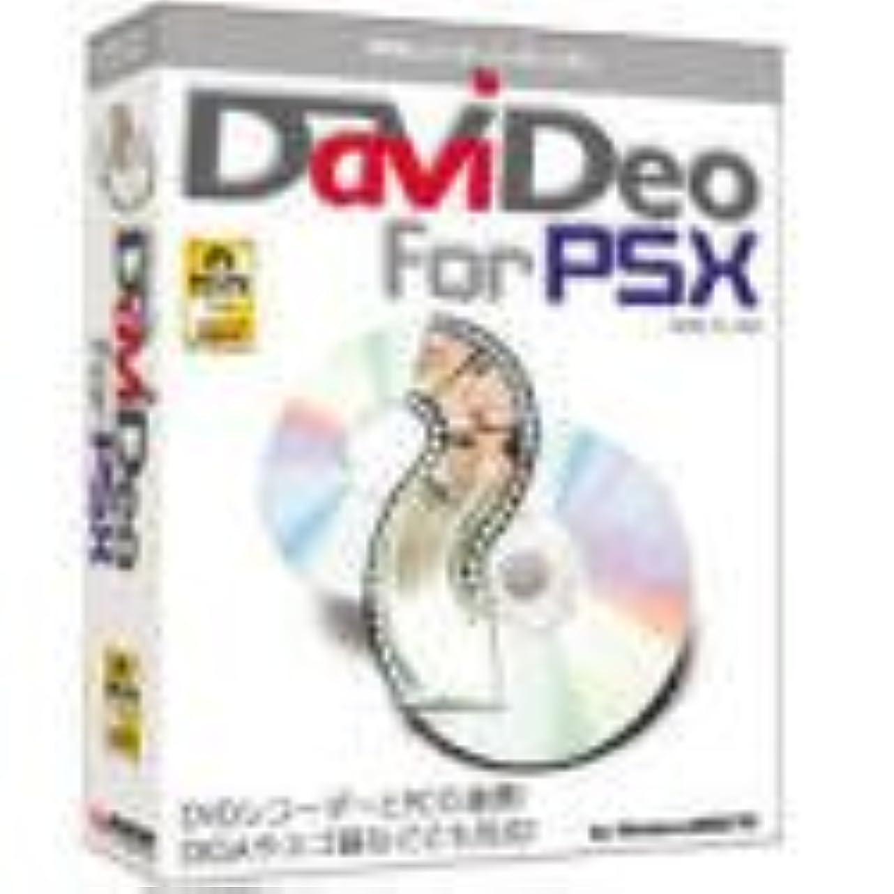 是正葉惨めなDaVideo for PSX