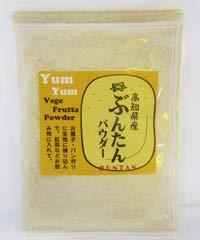 高知家の野菜パウダー・フルーツパウダー (ぶんたん 粉末 50g)