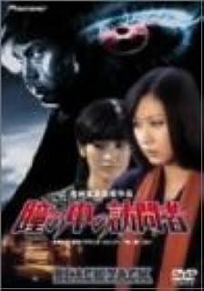 瞳の中の訪問者 デラックス版 [DVD]