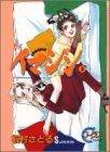 イマジン (3) (ヤングユーコミックス―Chorus series)
