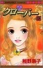 クローバー 9 (マーガレットコミックス)