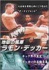 地獄の風車ラモン・デッカー [DVD]