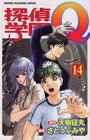 探偵学園Q(14) (講談社コミックス)