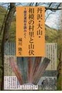 丹沢・大山・相模の村里と山伏―歴史資料を読みとく