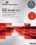 Microsoft SQL Server 2005 Workgroup Edition 日本語版 5CAL付き サービスパック2同梱