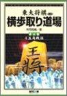 横歩取り道場〈第3巻〉4五角戦法 (東大将棋ブックス)
