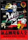 氣志團現象大全 -SAMURAI SPIRIT SUICIDE- [DVD]