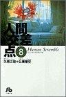 人間交差点(ヒューマンスクランブル) (8) (小学館文庫)