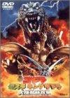 ゴジラ モスラ キングギドラ大怪獣総攻撃[DVD]