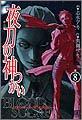 夜刀の神つかい(8) (バーズコミックス)