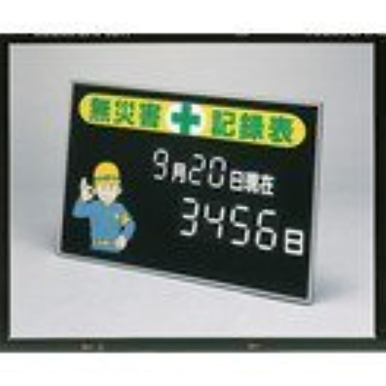 取り消すマーティフィールディングシャイ日本緑十字社 マグネット式数字表示記録板 記録-100
