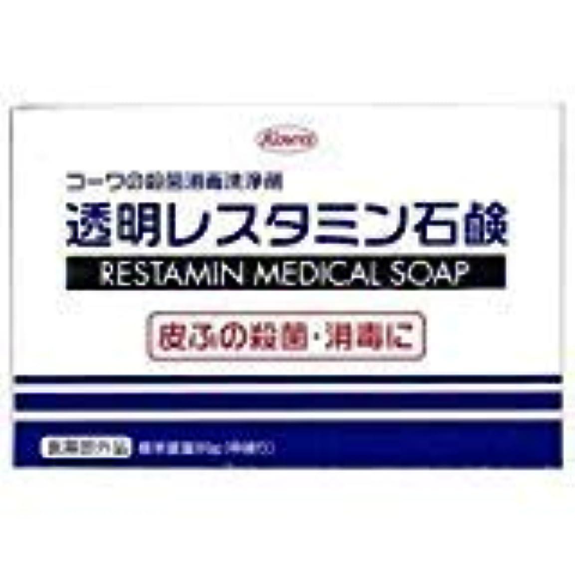 リハーサルバット二度【興和】コーワの殺菌消毒洗浄剤「透明レスタミン石鹸」80g(医薬部外品) ×20個セット