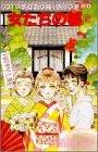 女たちの都 (2) (ぶ~けコミックス (339))