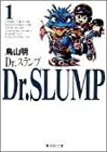 Dr.スランプ 1 (集英社文庫(コミック版))