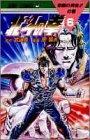 北斗の拳 (6) (ジャンプ・コミックス)