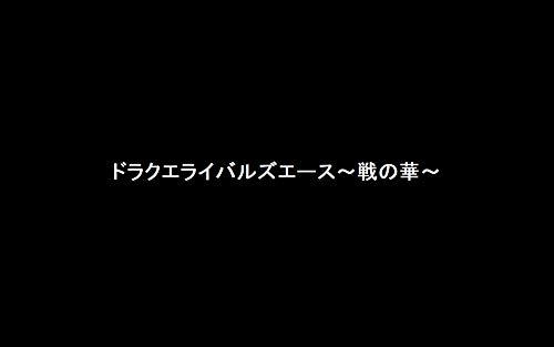 [画像:ドラゴンクエストライバルズエース 戦日記]