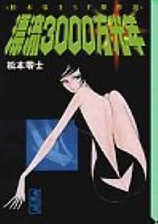 漂流3000万光年 (講談社漫画文庫―松本零士SF傑作選)