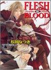 FLESH & BLOOD〈5〉 (キャラ文庫)の詳細を見る
