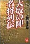 大坂の陣名将列伝 (学研M文庫)
