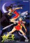 魔物ハンター妖子 DISC.1 [DVD]
