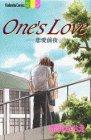 One's love―恋愛前夜 (講談社コミックスフレンド B)