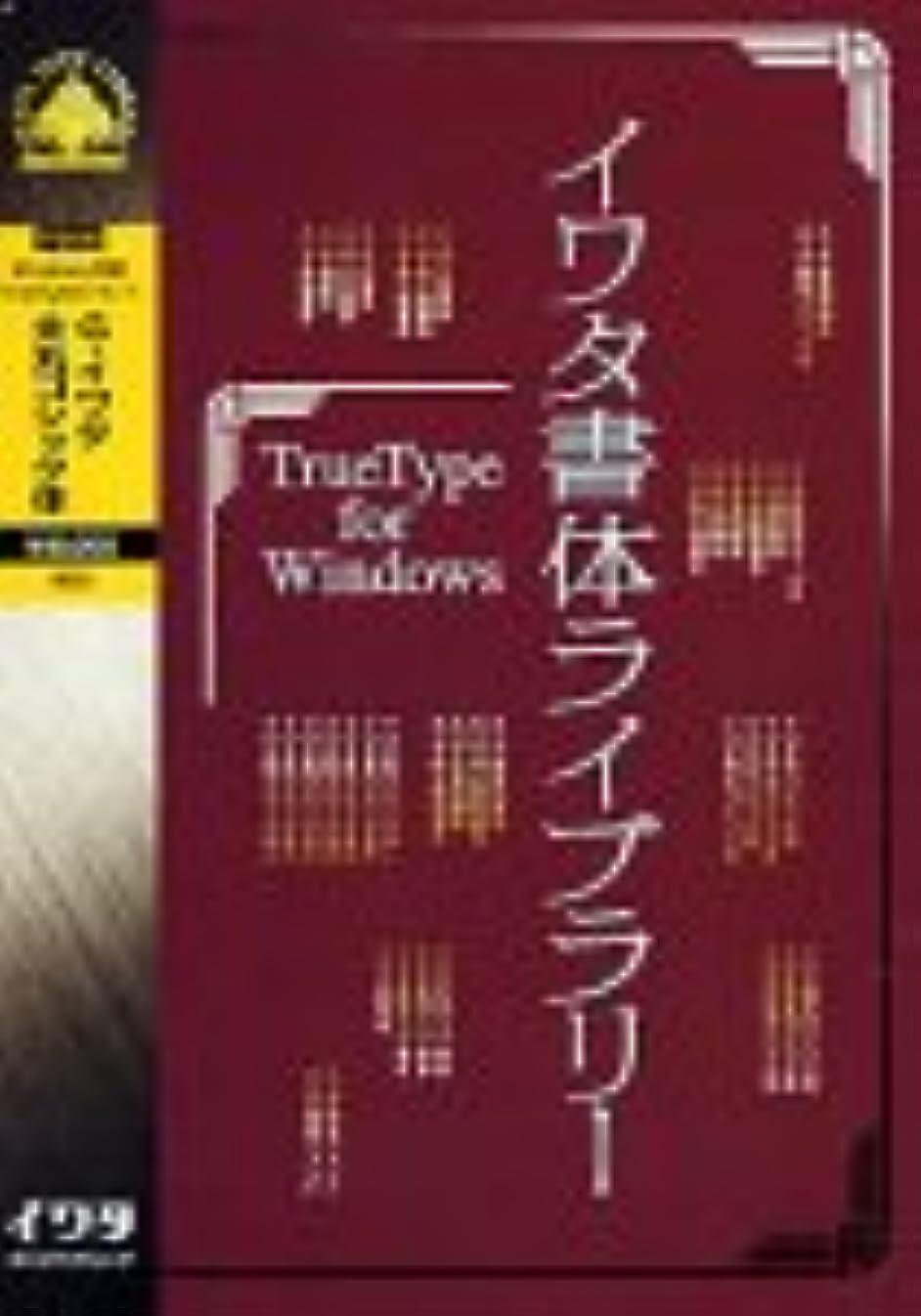 なんでも卒業記念アルバム上記の頭と肩イワタ書体ライブラリー TrueType Font for Windows G-イワタ太丸ゴシック体