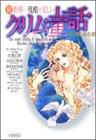 続 世界一残酷で美しいグリム童話 愛と憎しみの章 (ホーム社漫画文庫)